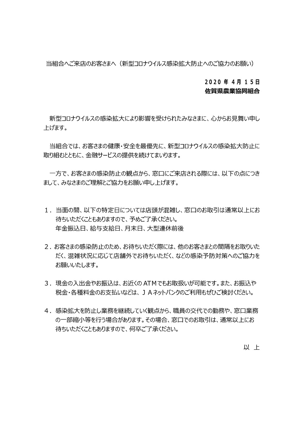 速報 者 県 コロナ 佐賀 感染